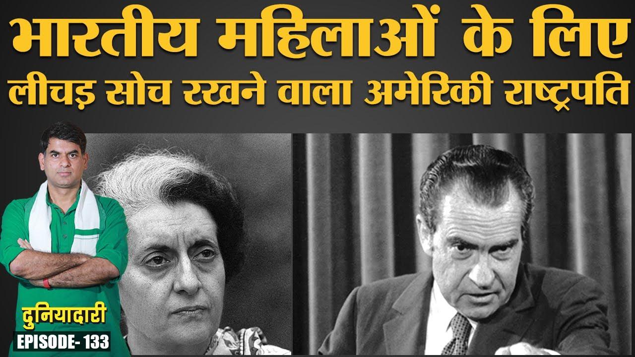 Indira Gandhi को गाली दी थी US President Richard Nixon ने, नई रिकॉर्डिंग सामने आई | Duniyadari E133
