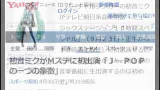 初音ミクがMステに初出演「J―POPの一つの象徴」 スポーツ報知 8月3...