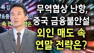 [키움증권] 채널K특집 /무역협상 난항&중국 금융불안설…