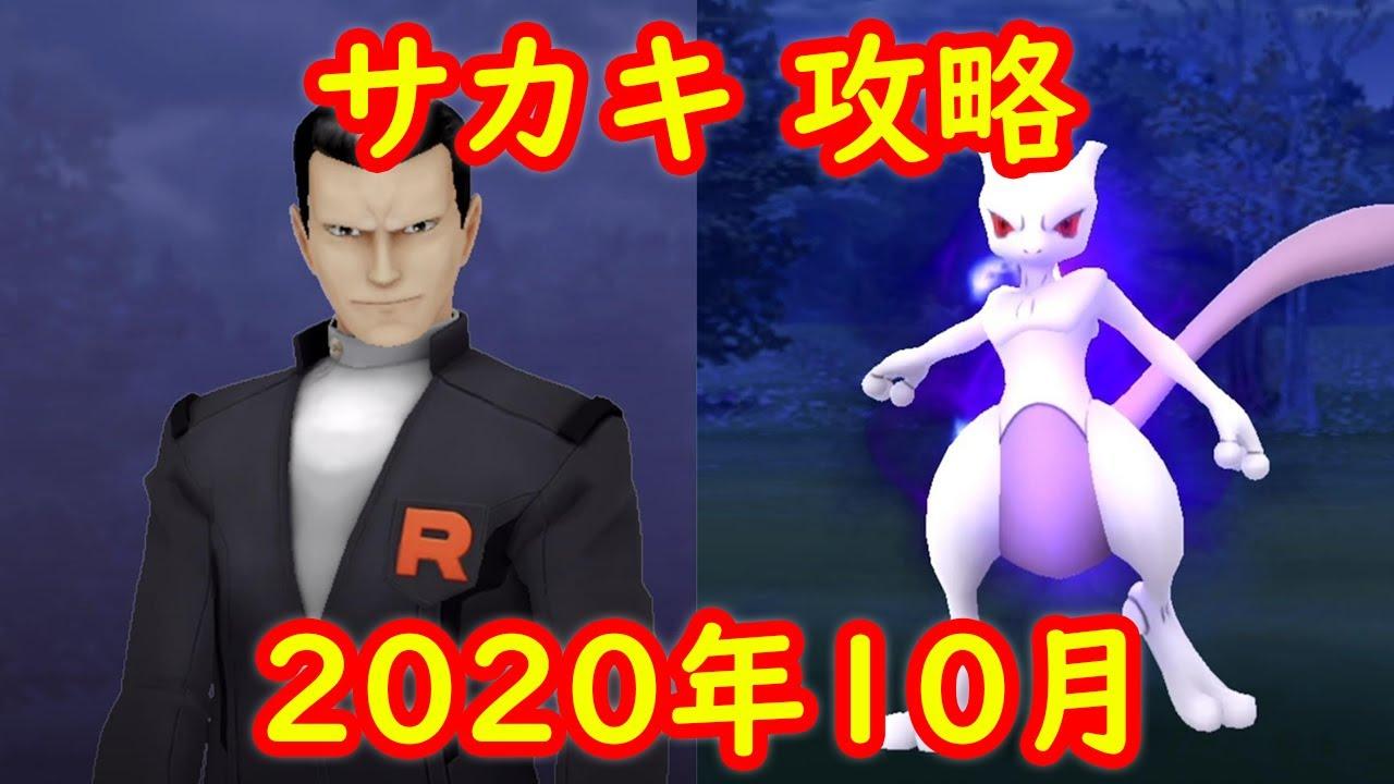 ポケモン go ロケット 団 ボス 対策