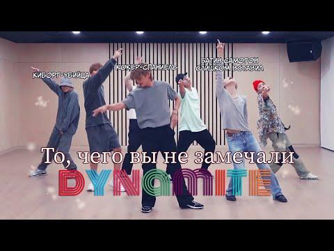 То, чего вы не замечали - BTS ( Dynamite ) Dance Practice