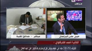 بالفيديو..النائب أحمد الشرقاوى: ضميرنا الوطنى هو اللى بيحركنا تحت القبة