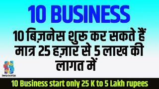 10 Business Which You Can Start In Rupees 20 Thousand to 5 Lakhs Only