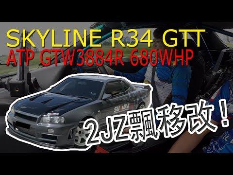 Mod Car Review 日產 Skyline R34 GTT ,飄移怪獸!680WHP 2JZ-GTE | 青菜車評QCCS 第180集