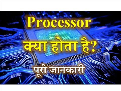 What is processor? - With Full Information – [Hindi] – Quick Support