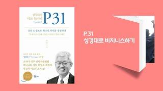 P.31 성경대로 비즈니스하기 [북리뷰]
