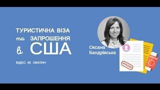 видео Як отримати туристичну візу в Польщу?