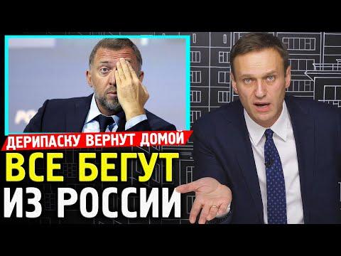 МОЛОДЕЖЬ ХОЧЕТ УЕХАТЬ. Алексей Навальный 2019