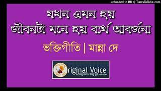 Jakhan Emon Hoy | যখন এমন হয় | Manna Dey | মান্না দে | Bengali De