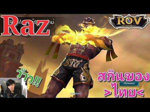 Garena RoV Thailand-รีวิวสกินมวยไทยของRazสกินของคนไทย!!