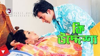 vuclip Ki Uddessho | Movie Scene | Shakib Khan | Apu Biswas | Girlfriend Boyfriend