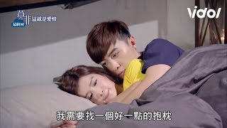 Murphy's Law of Love (莫非 這就是愛情) EP31 - Couple&...
