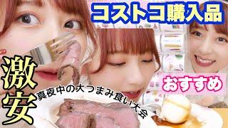 【食べる】激安!可愛い!初めてのコストコ購入品紹介!喋りながらたくさん食べるよ