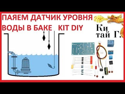 ДАТЧИК УРОВНЯ ВОДЫ KIT DIY