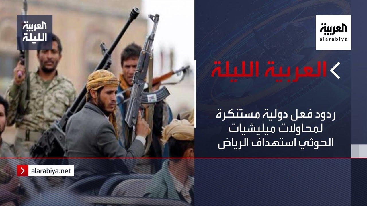 نشرة العربية الليلة | ردود فعل دولية مستنكرة لمحاولات ميليشيات الحوثي استهداف الرياض  - نشر قبل 2 ساعة