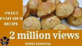 Sweet paniyaram recipe| இனிப்பு  குழி பணியாரம்  | Chettinad Sweet Kuzhi Paniyaram