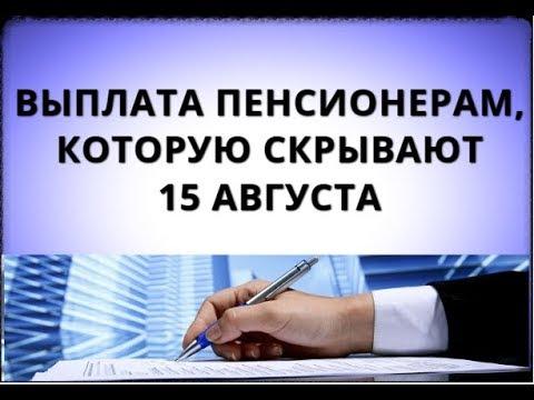 Выплата пенсионерам, которую скрывают 15 августа