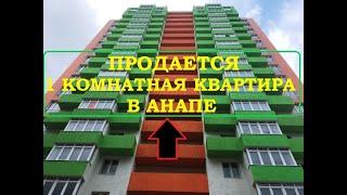 """КВАРТИРНЫЙ ВОПРОС Продается 1 комнатная квартира в г.Анапа ЖК """"Оранж"""""""