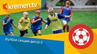 ДЮСШ-2. Cекция футбола