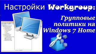 видео Локальная политика безопасности Windows 7