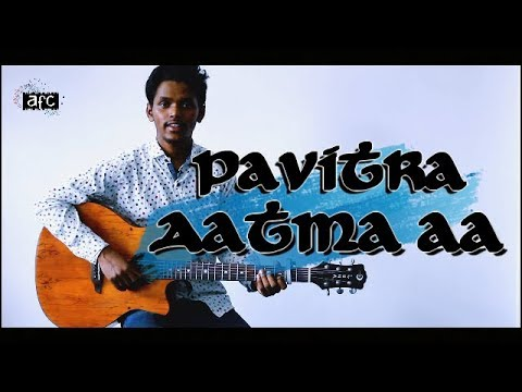 Pavitra Aatma aa | NLAG | Chords Tutorial by AFC Music | Popular Hindi Christian Worship Song 2018