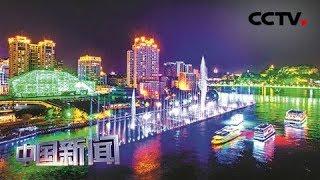 [中国新闻] 广西柳州:全新夜间形象带动夜游经济发展   CCTV中文国际