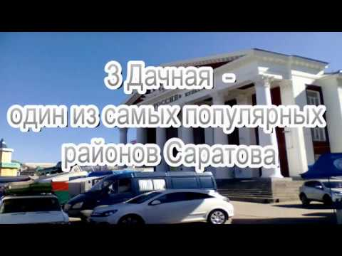 3 дачная - обзор микрорайона//недвижимость на 3 дачной