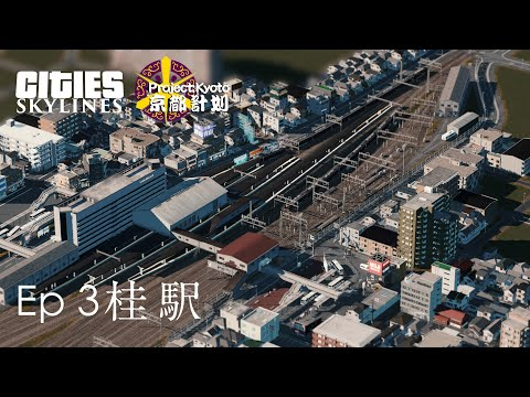 Create the most realistic Japanese train station - Cities Skylines: Project Kyoto EP3 |
