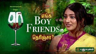 எங்க Boy Friends-கு தெரிஞ்சா அவ்லோதான்!   Natchathira Jannal