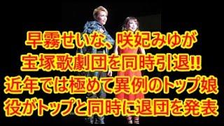 関連動画はコチラ □早霧せいな氏と咲妃みゆ氏が結婚!? 2015-10-29 htt...