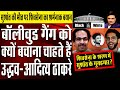Will Shiv Sena Rescue Bollywood Gang | Dr. Manish Kumar | Black and White | Capital TV