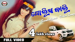 Police wali (singer-Josbanta sagar) new Sambalpuri HD Video 2019