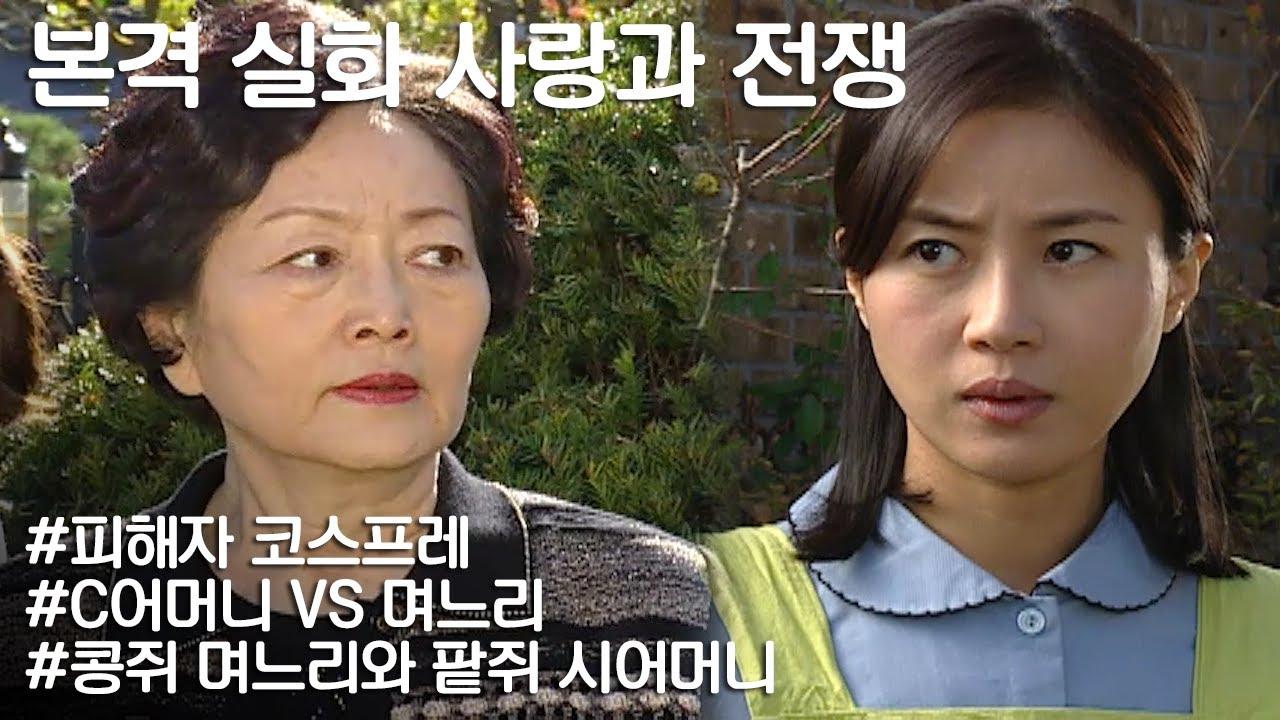 [사랑과 전쟁] 착하고 살갑던 며느리가 한순간 180도 달라진 이유 l KBS 20041105 방송