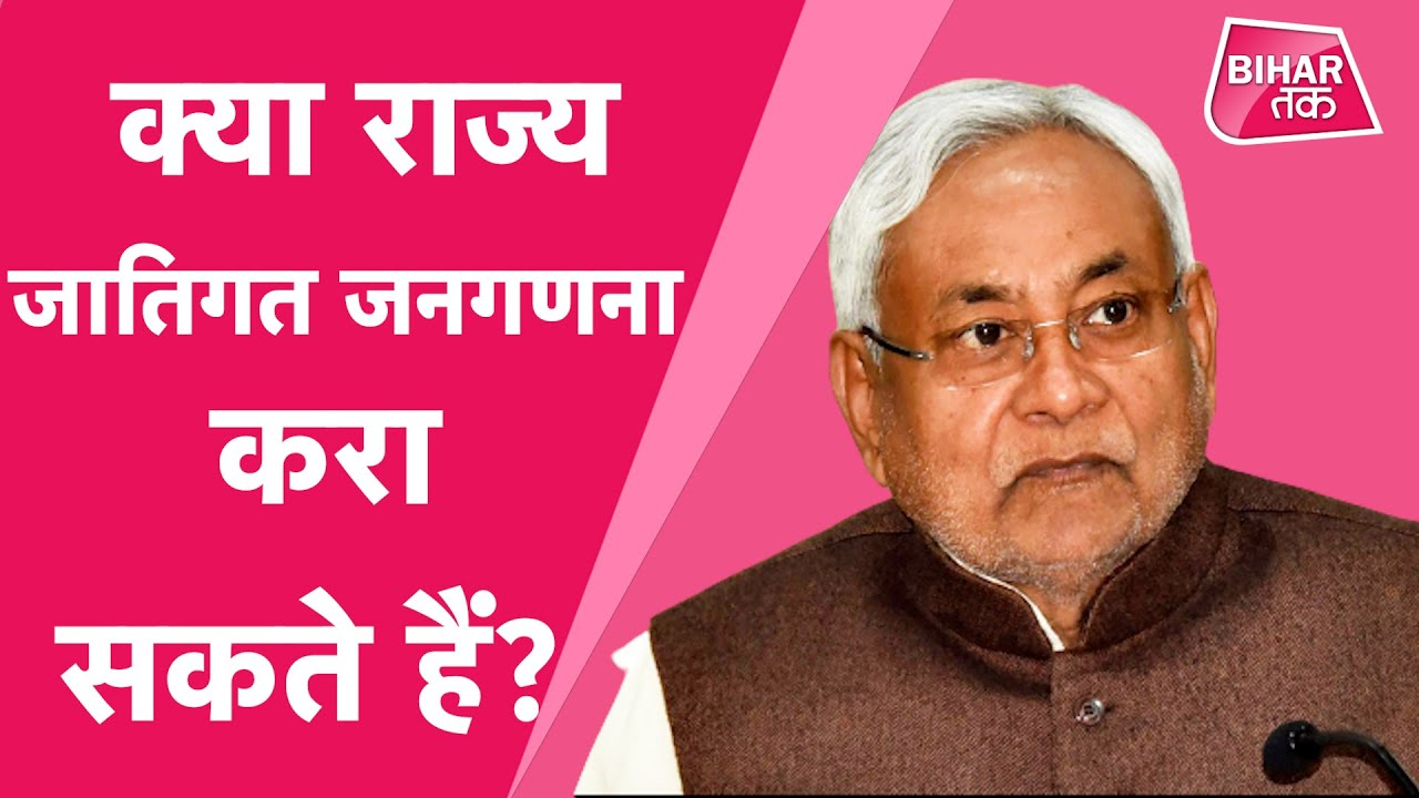 केंद्र सरकार नहीं मानी तो Nitish सरकार क्या अपने खर्च पर Caste Based Census करा सकती है?   Bihar Tak