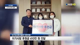 [NIB뉴스] 인구보건복지협회 인천지회, 아가사랑 후원…