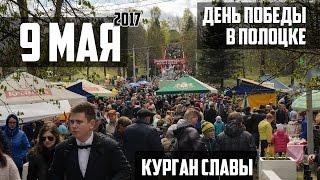 9 мая. День Победы. Курган Бессмертия в Полоцке. 2017 год.
