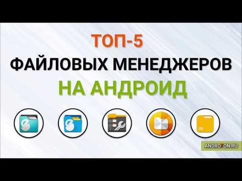 Файловый менеджер для андроид - ТОП-5