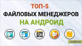 Файловый менеджер для андроид - ТОП-5 screenshot 1
