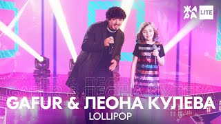 GAFUR & Леона Кулева - Lollipop  /// ЖАРА LITE