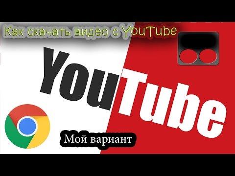 Как скачать видео с YouTube ? С помощью расширения для Google Chrome !