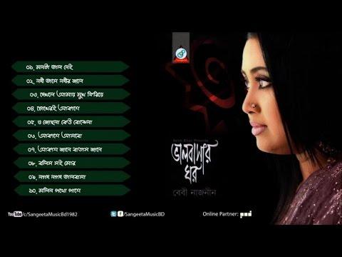 Baby Naznin - Valobashar Ghor - Full Audio...