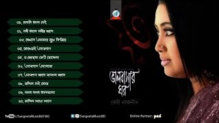 Baby Naznin - Valobashar Ghor - Full Audio Album   Sangeeta