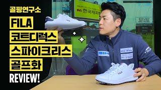 골핑연구소'FILA 신상 코트디럭스 골프화…