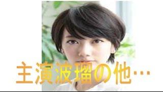 NHK朝ドラ 連続テレビ小説「あさが来た」のキャスト画像集 ヒロイン今井...