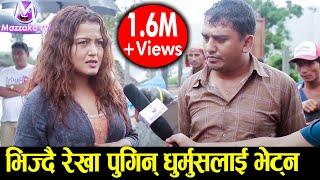 Rekha Thapa & Dhurmus || पानीमा भिज्दै जब रेखा पुगिन् धुर्मुसलाई भेट्न || Mazzako TV
