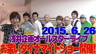 2015年6月26日(金)開催「浅井企画オールスターライブ お笑いダイナマイ...