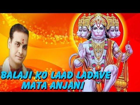 Balaji ko Laad Ladave Mata Anjani ||...
