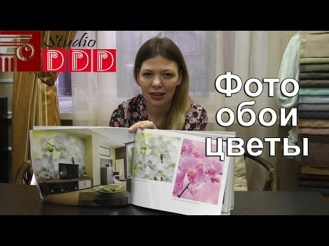 Фотообои на заказ Печать фотообоев в Санкт Петербурге