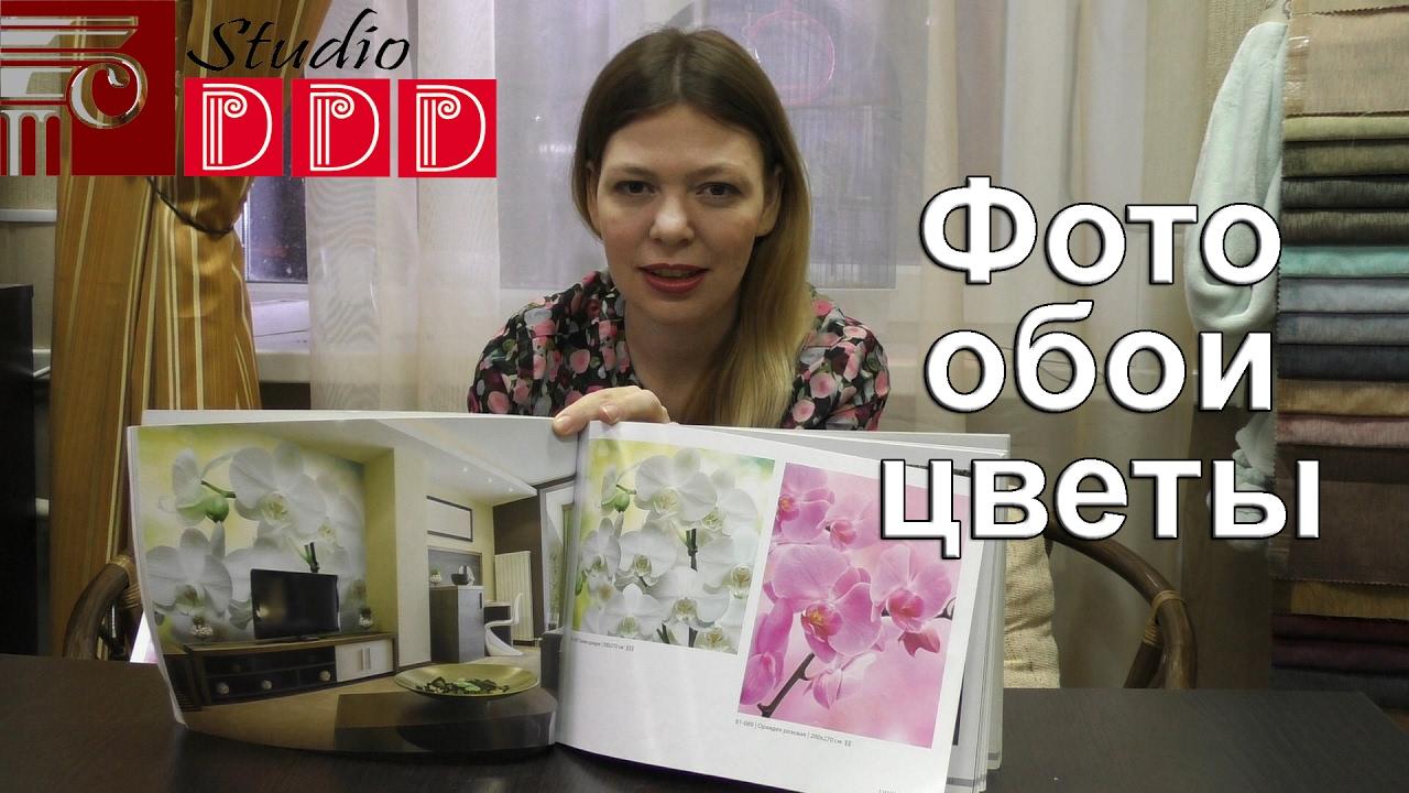 #111. Фотообои цветы в интерьере. Какие фотообои выбрать для спальни, гостиной и кухни?