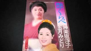 五月みどりさんの「むらさき小唄」 8トラックテープより.